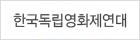 한국독립영화제연대
