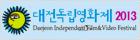 대전독립영화제